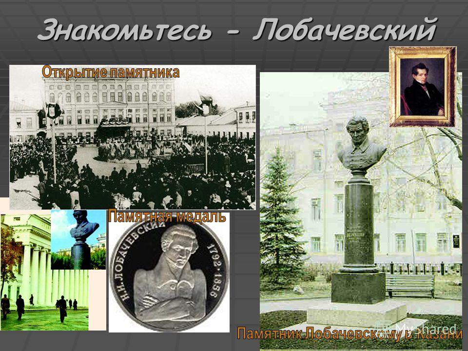 Знакомьтесь - Лобачевский
