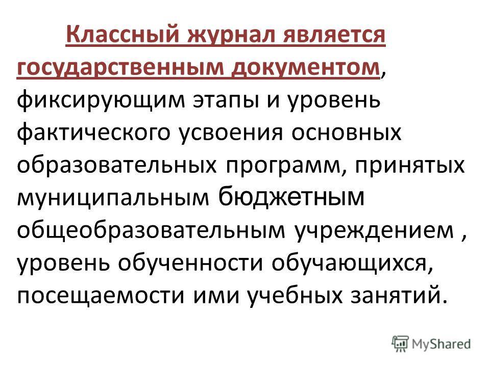 Инструкция По Проверке Классных Журналов В Школе - фото 3