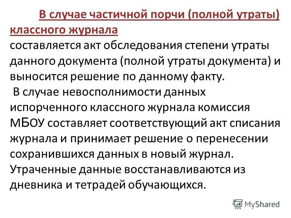 Инструкция + По Ведению Классного Журнала