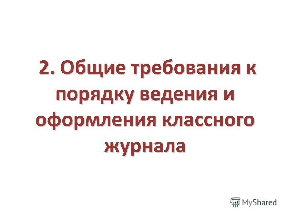 2. Общие требования к порядку ведения и оформления классного журнала