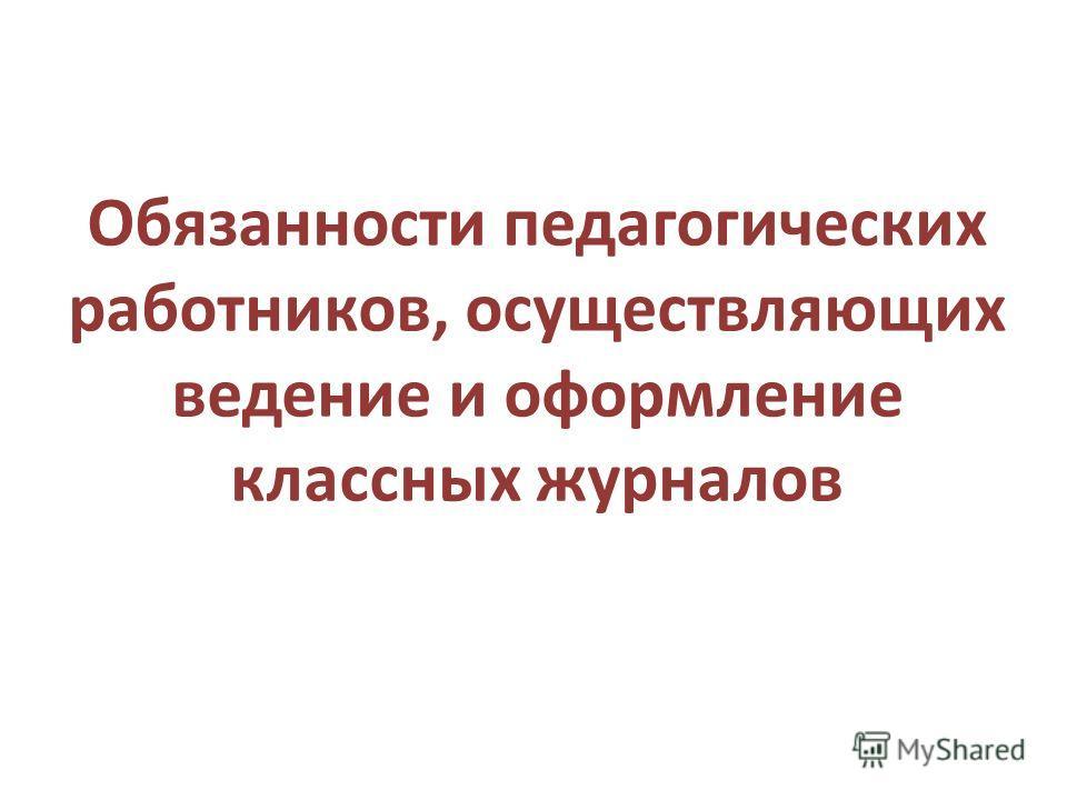 Инструкция По Проверке Классных Журналов В Школе - фото 10