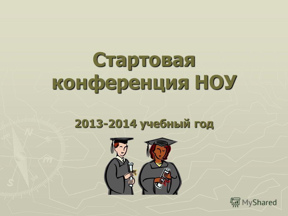 Стартовая конференция НОУ 2013-2014 учебный год