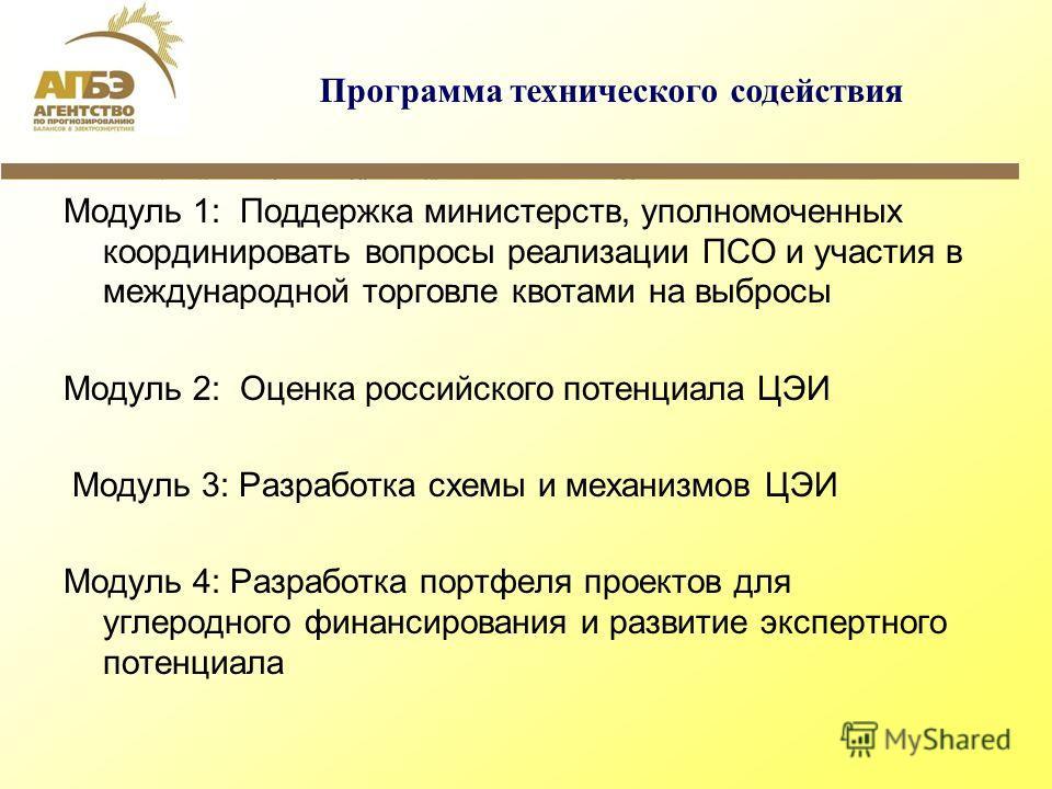 Программа технического содействия Модуль 1: Поддержка министерств, уполномоченных координировать вопросы реализации ПСО и участия в международной торговле квотами на выбросы Модуль 2: Оценка российского потенциала ЦЭИ Модуль 3: Разработка схемы и мех