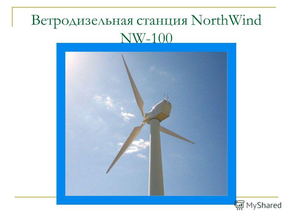Ветродизельная станция NorthWind NW-100
