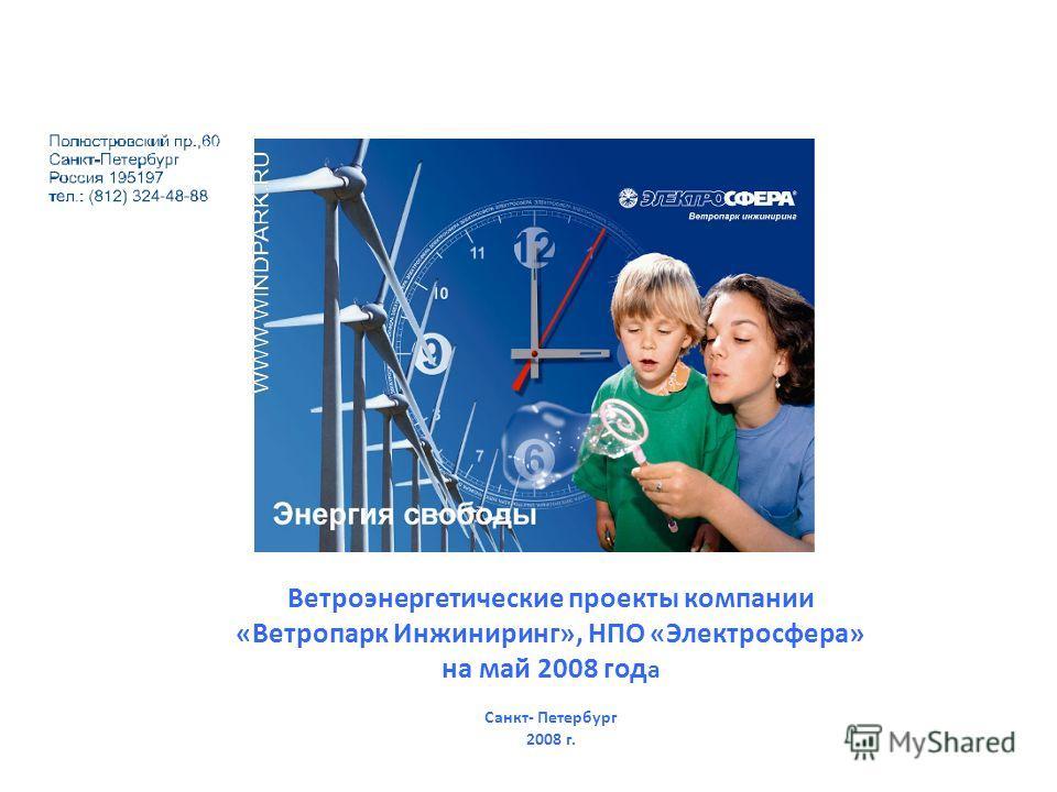 Ветроэнергетические проекты компании «Ветропарк Инжиниринг», НПО «Электросфера» на май 2008 год а Санкт- Петербург 2008 г.