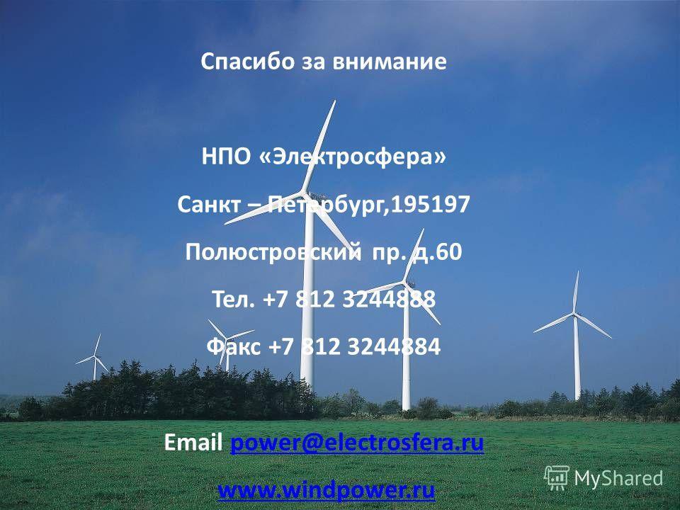 12 Спасибо за внимание НПО «Электросфера» Санкт – Петербург,195197 Полюстровский пр. д.60 Тел. +7 812 3244888 Факс +7 812 3244884 Email power@electrosfera.rupower@electrosfera.ru www.windpower.ru