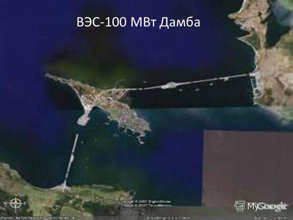 ВЭС-100 МВт Дамба