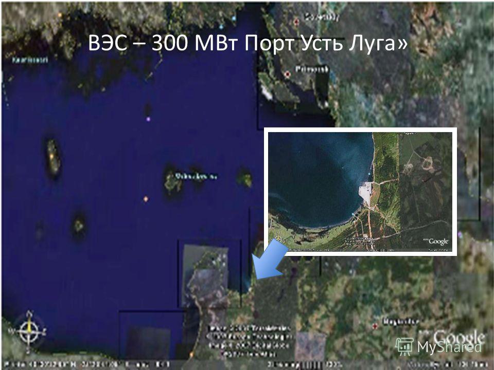 ВЭС – 300 МВт Порт Усть Луга»