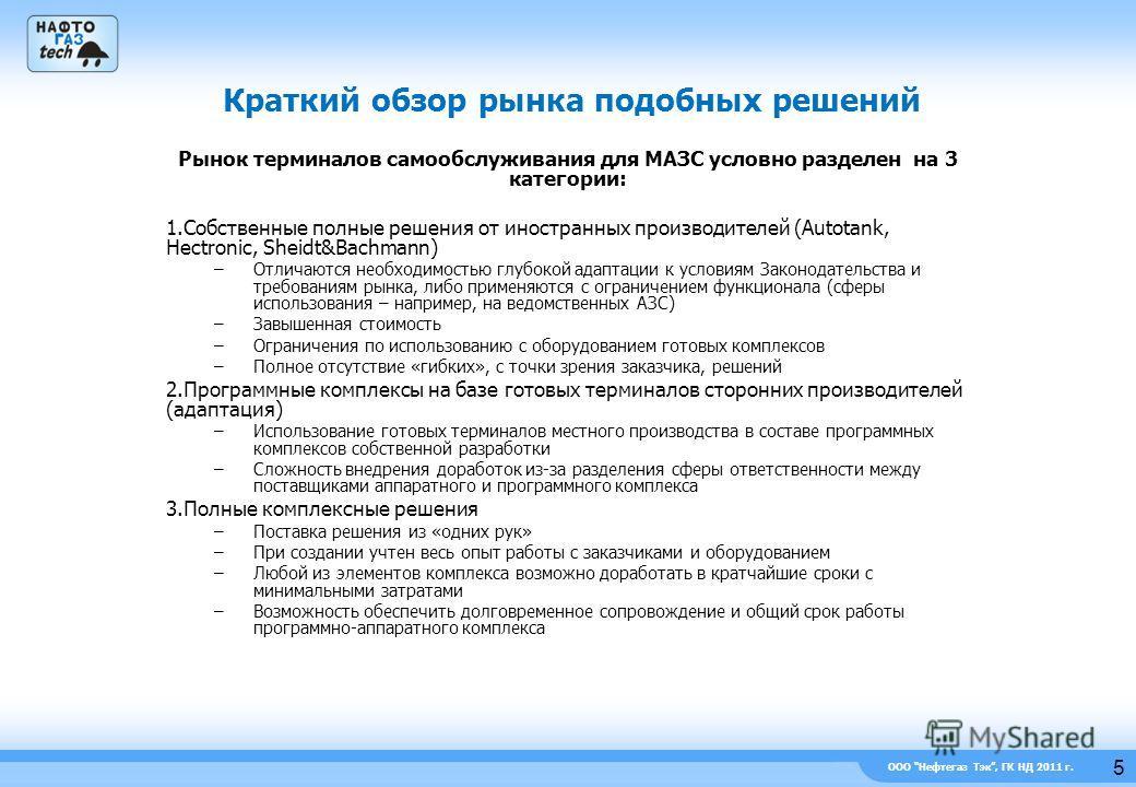 ООО Нефтегаз Тэк, ГК НД 2011 г. Рынок терминалов самообслуживания для МАЗС условно разделен на 3 категории: 1.Собственные полные решения от иностранных производителей (Autotank, Hectronic, Sheidt&Bachmann) –Отличаются необходимостью глубокой адаптаци