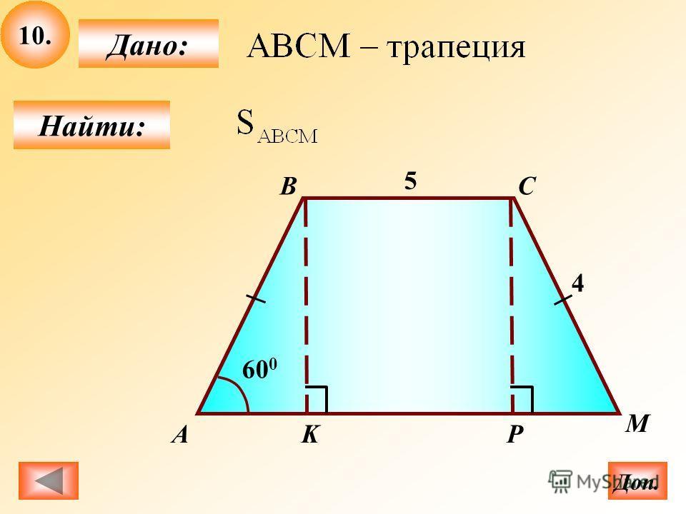 10. Найти: Дано: K 5 А BC M 4 60 0 Доп. Р