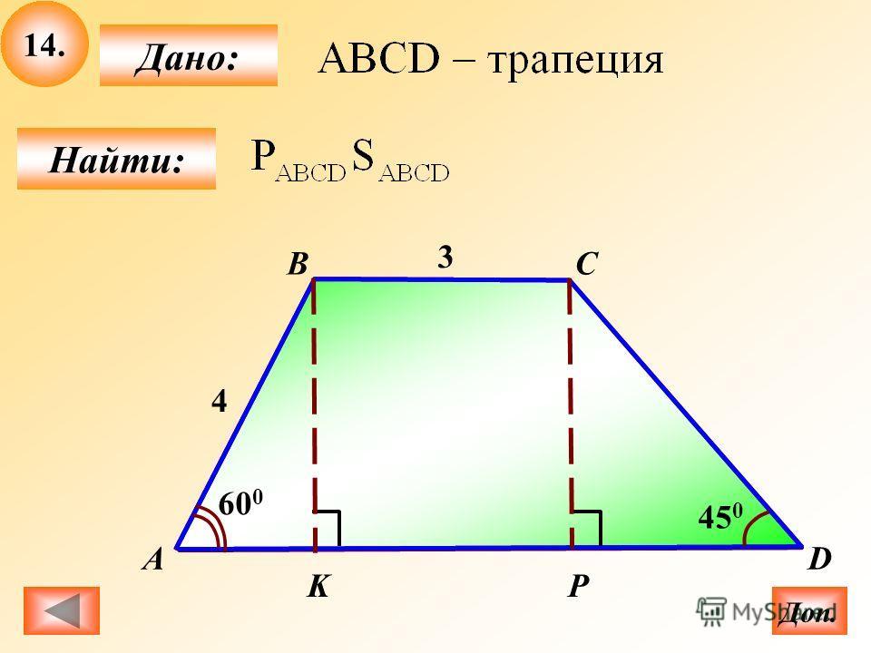14. Найти: Дано: А BC D 3 4 60 0 45 0 KР Доп.