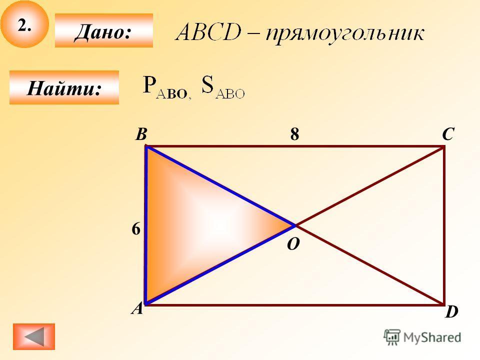 2. Найти: Дано: B А C D O 6 8