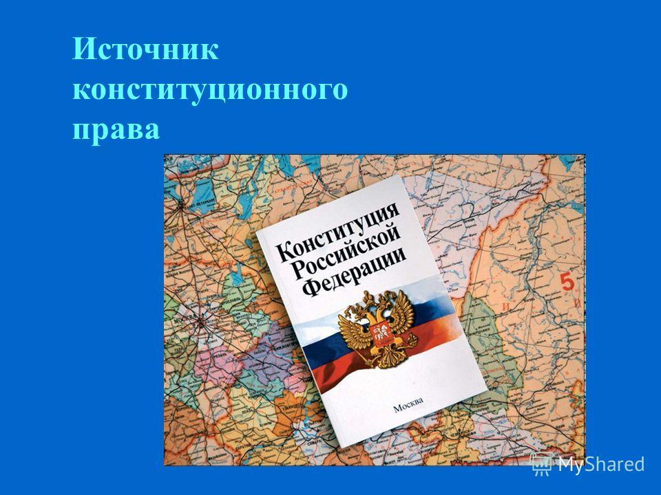 Источник конституционного права