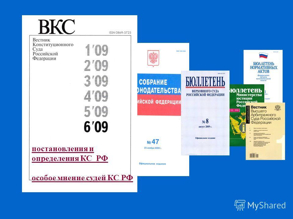 постановления и определения КС РФ особое мнение судей КС РФ