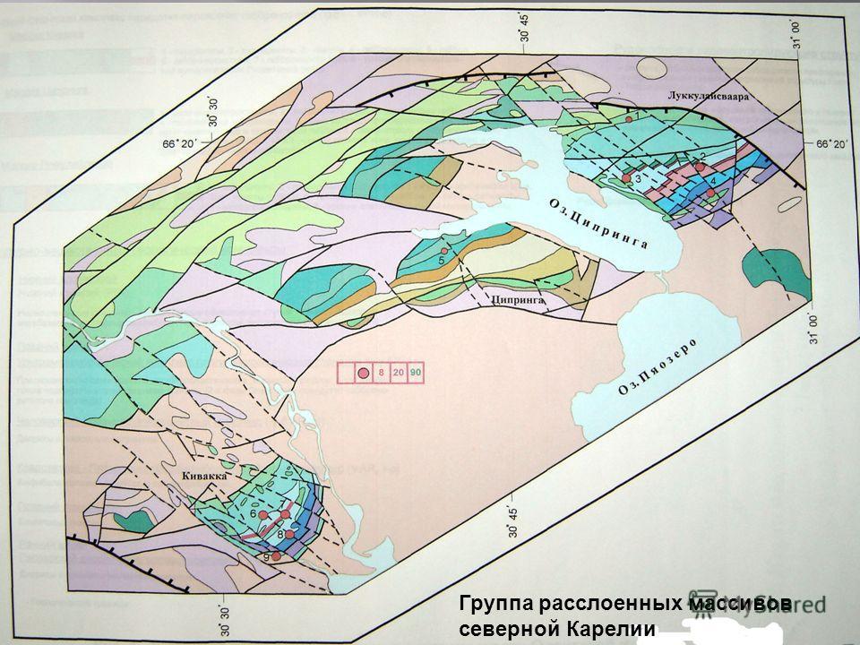 Группа расслоенных массивов северной Карелии