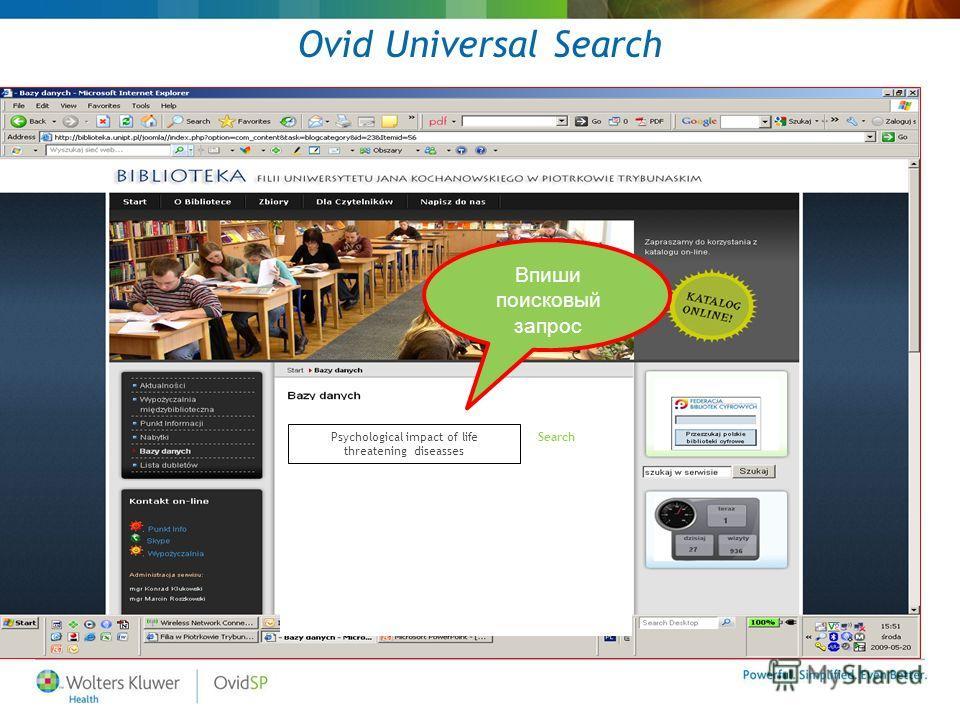 Ovid Universal Search Psychological impact of life threatening diseasses Search Впиши поисковый запрос
