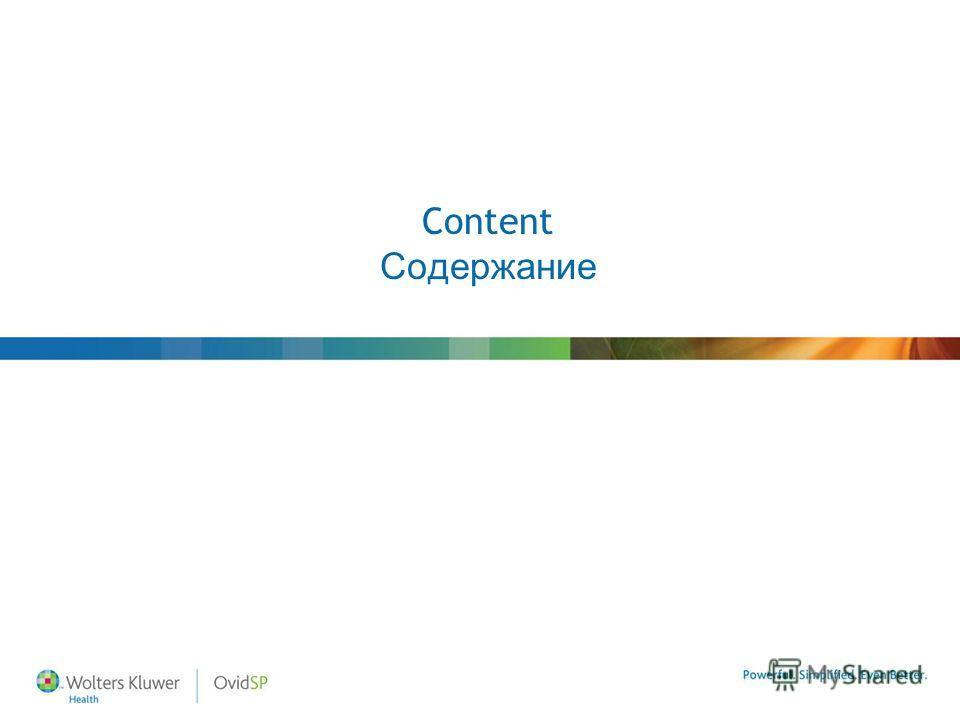 Content Содержание