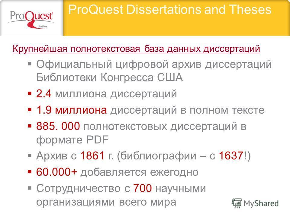 ProQuest Dissertations and Theses Крупнейшая полнотекстовая база данных диссертаций Официальный цифровой архив диссертаций Библиотеки Конгресса США 2.4 миллиона диссертаций 1.9 миллиона диссертаций в полном тексте 885. 000 полнотекстовых диссертаций