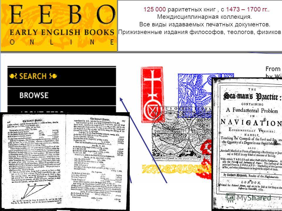 125 000 раритетных книг, с 1473 – 1700 гг.. Междисциплинарная коллекция. Все виды издаваемых печатных документов. Прижизненные издания философов, теологов, физиков etc.