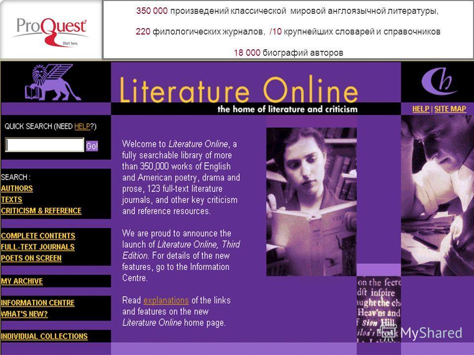 350 000 произведений классической мировой англоязычной литературы, 220 филологических журналов, /10 крупнейших словарей и справочников 18 000 биографий авторов