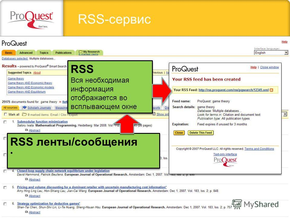 RSS Feeds/Alerts Users will be able to create RSS feeds for: –Any search string –Any publication Wont require creating an account to set up Release date: April 26, 2008 RSS-сервис RSS Вся необходимая информация отображается во всплывающем окне RSS Вс