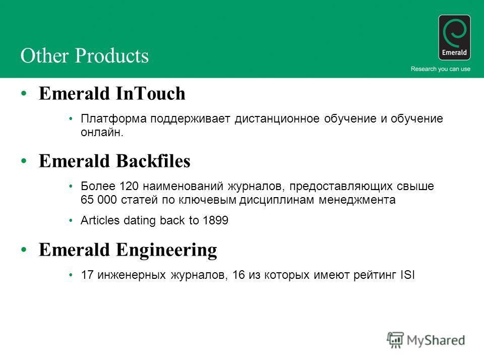 Other Products Emerald InTouch Платформа поддерживает дистанционное обучение и обучение онлайн. Emerald Backfiles Более 120 наименований журналов, предоставляющих свыше 65 000 статей по ключевым дисциплинам менеджмента Articles dating back to 1899 Em