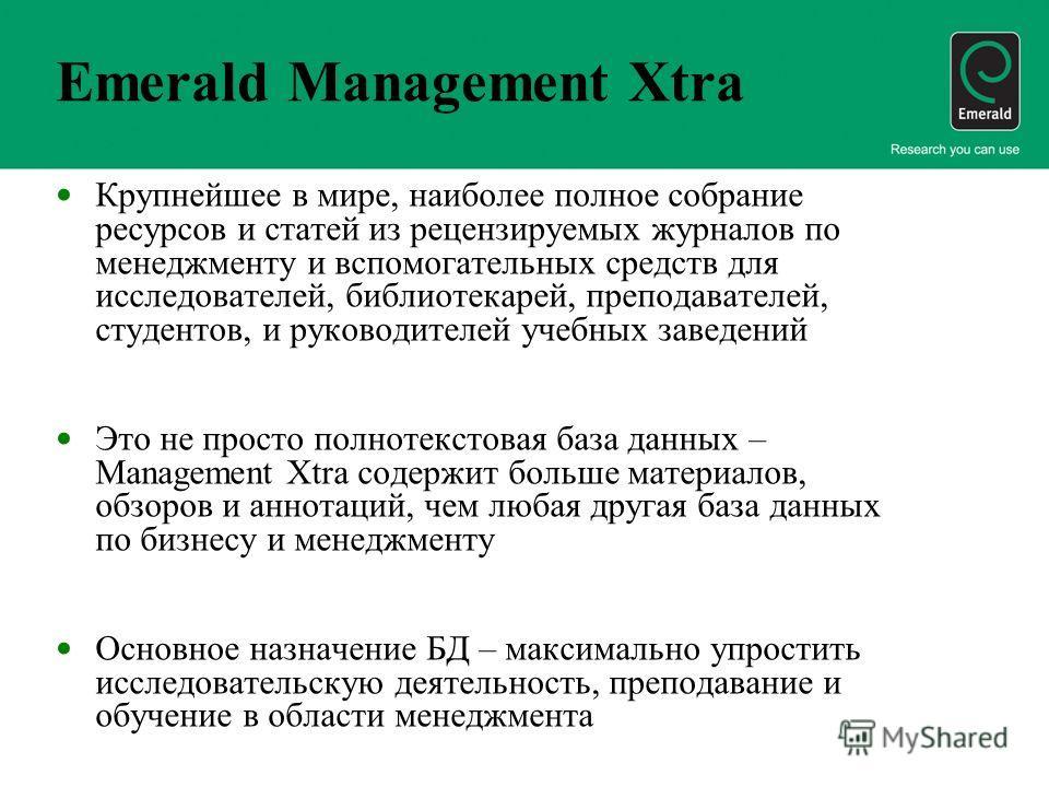 Emerald Management Xtra Крупнейшее в мире, наиболее полное собрание ресурсов и статей из рецензируемых журналов по менеджменту и вспомогательных средств для исследователей, библиотекарей, преподавателей, студентов, и руководителей учебных заведений Э