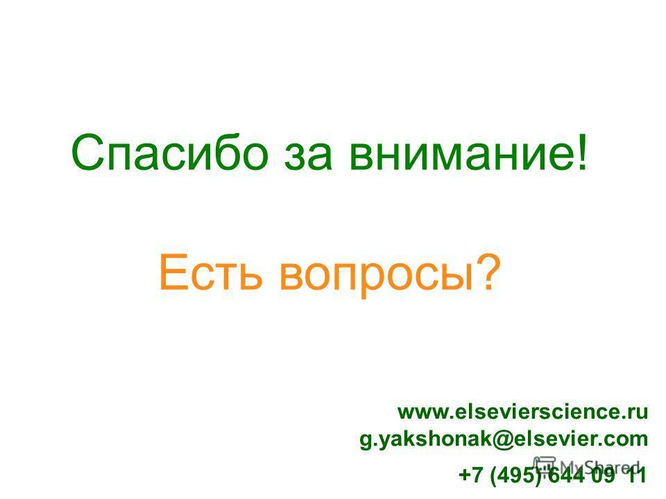 Спасибо за внимание! Есть вопросы? www.elsevierscience.ru g.yakshonak@elsevier.com +7 (495) 644 09 11