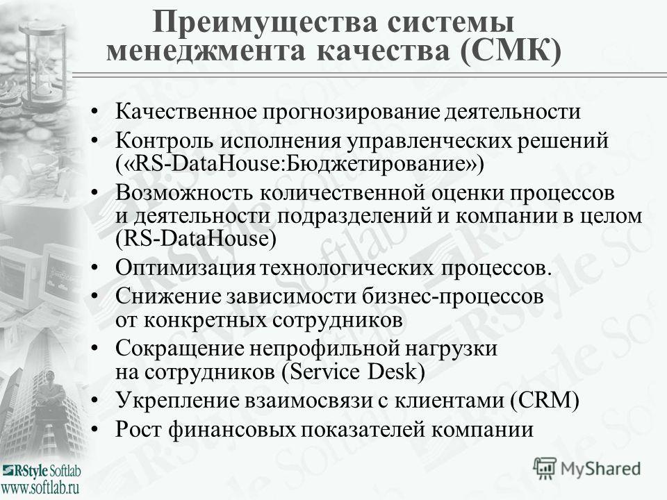 Преимущества системы менеджмента качества (СМК) Качественное прогнозирование деятельности Контроль исполнения управленческих решений («RS-DataHouse:Бюджетирование») Возможность количественной оценки процессов и деятельности подразделений и компании в
