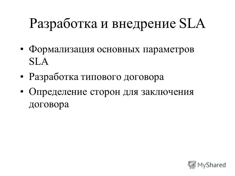 Разработка и внедрение SLA Формализация основных параметров SLA Разработка типового договора Определение сторон для заключения договора