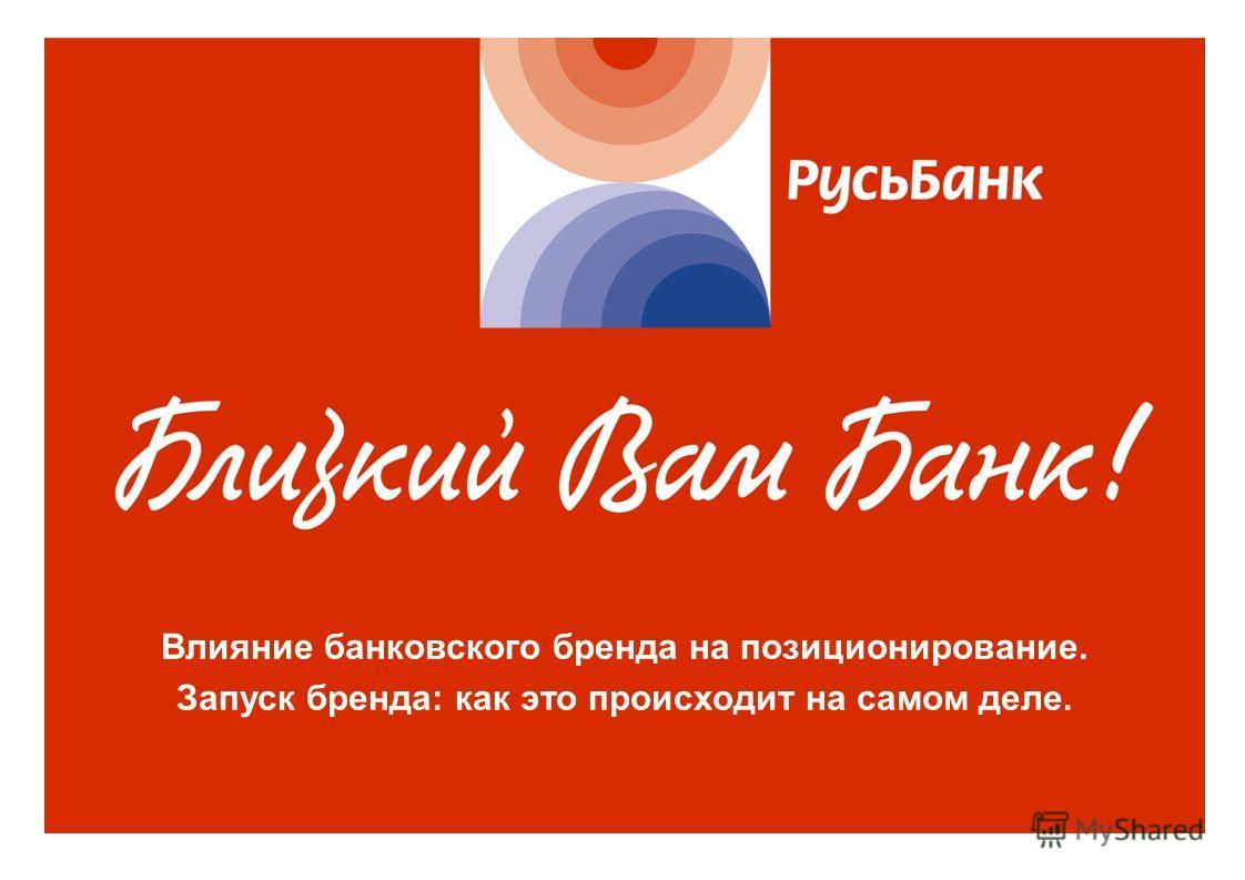 Название презентации Автор презентации 01.04.2006 Влияние банковского бренда на позиционирование. Запуск бренда: как это происходит на самом деле.