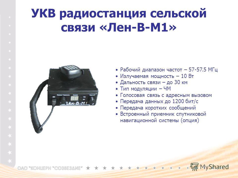 УКВ радиостанция сельской связи «Лен-В-М1» Рабочий диапазон частот – 57-57.5 МГц Излучаемая мощность – 10 Вт Дальность связи – до 30 км Тип модуляции – ЧМ Голосовая связь с адресным вызовом Передача данных до 1200 бит/с Передача коротких сообщений Вс