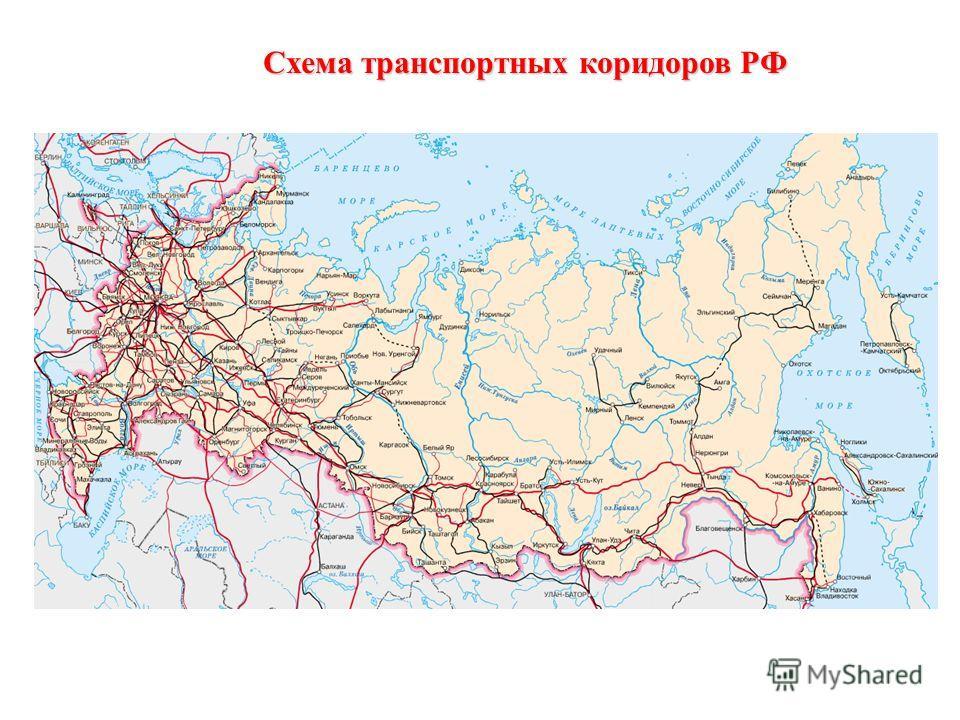 Схема транспортных коридоров PФ