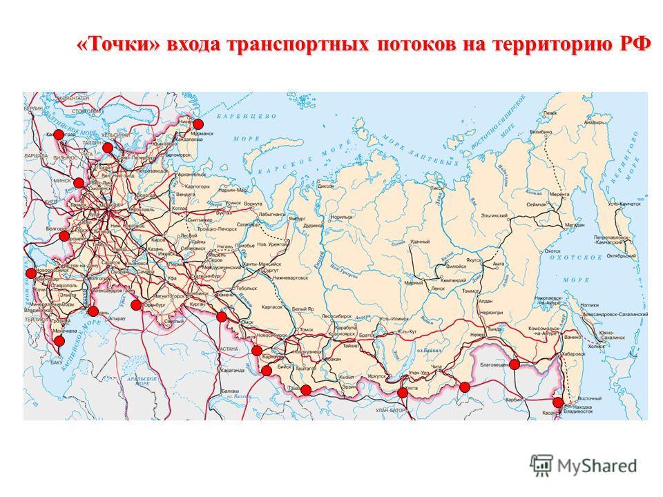 «Точки» входа транспортных потоков на территорию РФ