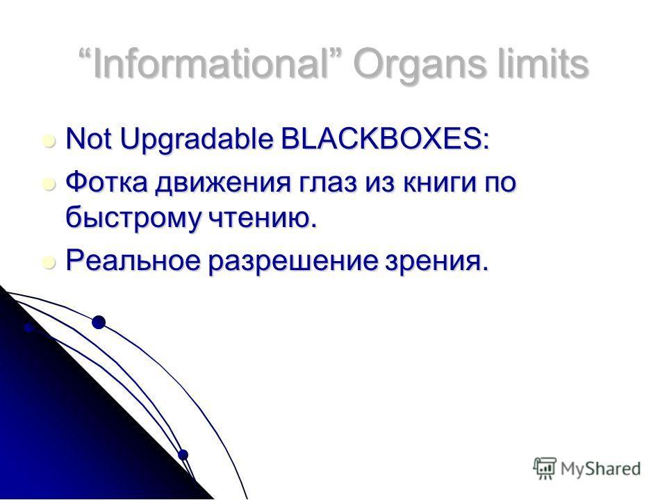 Informational Organs limits Not Upgradable BLACKBOXES: Not Upgradable BLACKBOXES: Фотка движения глаз из книги по быстрому чтению. Фотка движения глаз из книги по быстрому чтению. Реальное разрешение зрения. Реальное разрешение зрения.