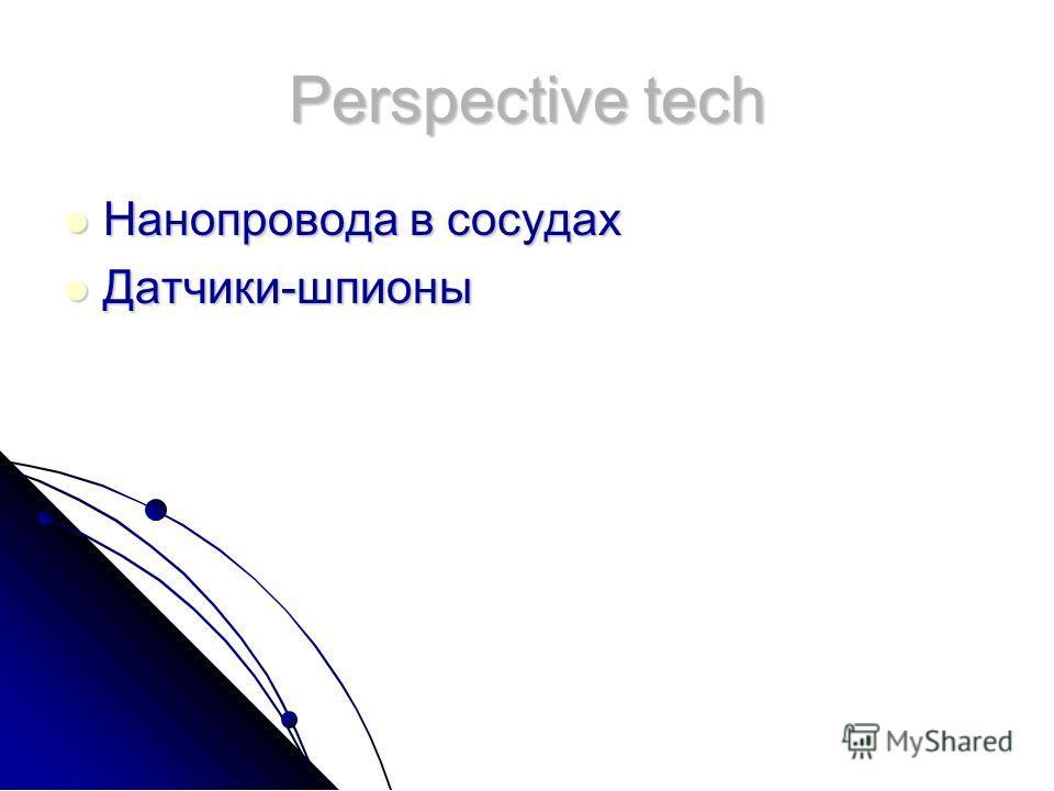 Perspective tech Нанопровода в сосудах Нанопровода в сосудах Датчики-шпионы Датчики-шпионы