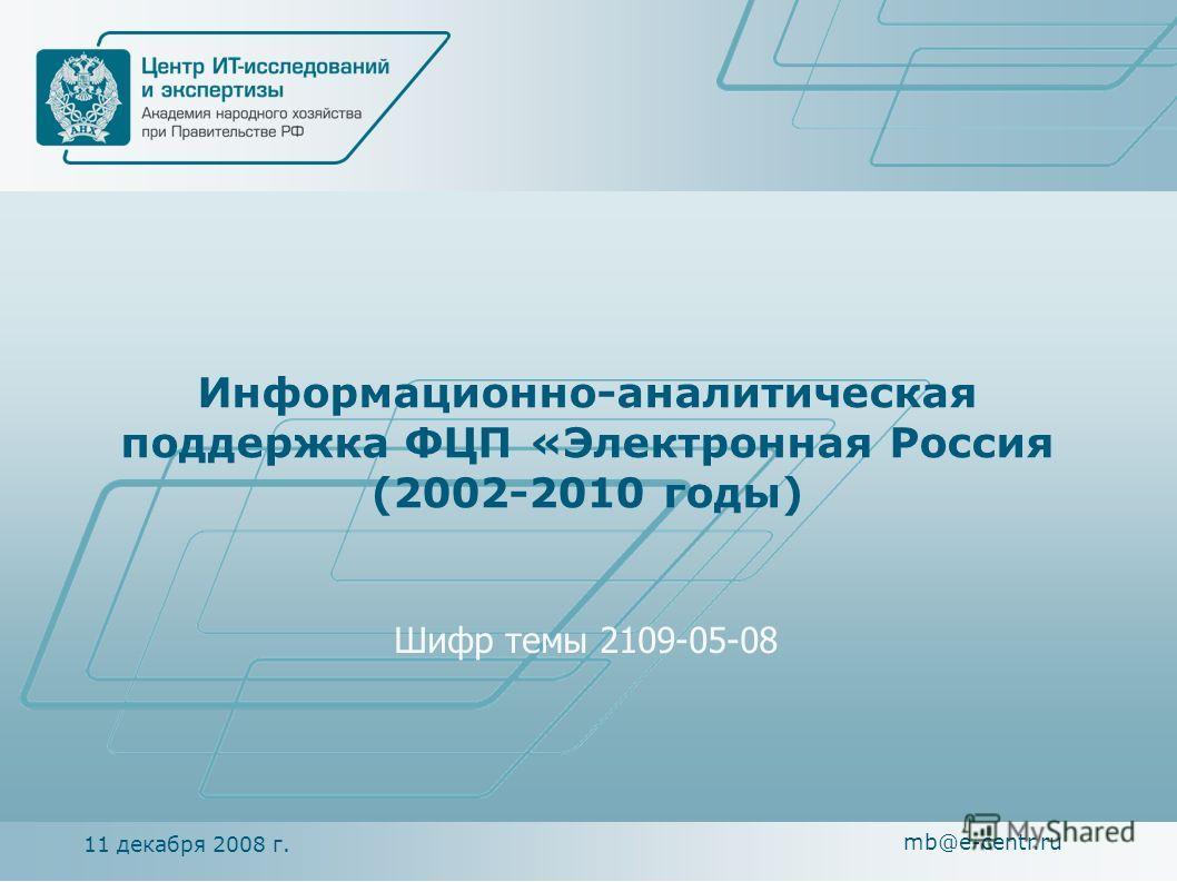 11 декабря 2008 г. mb@e-centr.ru Информационно-аналитическая поддержка ФЦП «Электронная Россия (2002-2010 годы) Шифр темы 2109-05-08