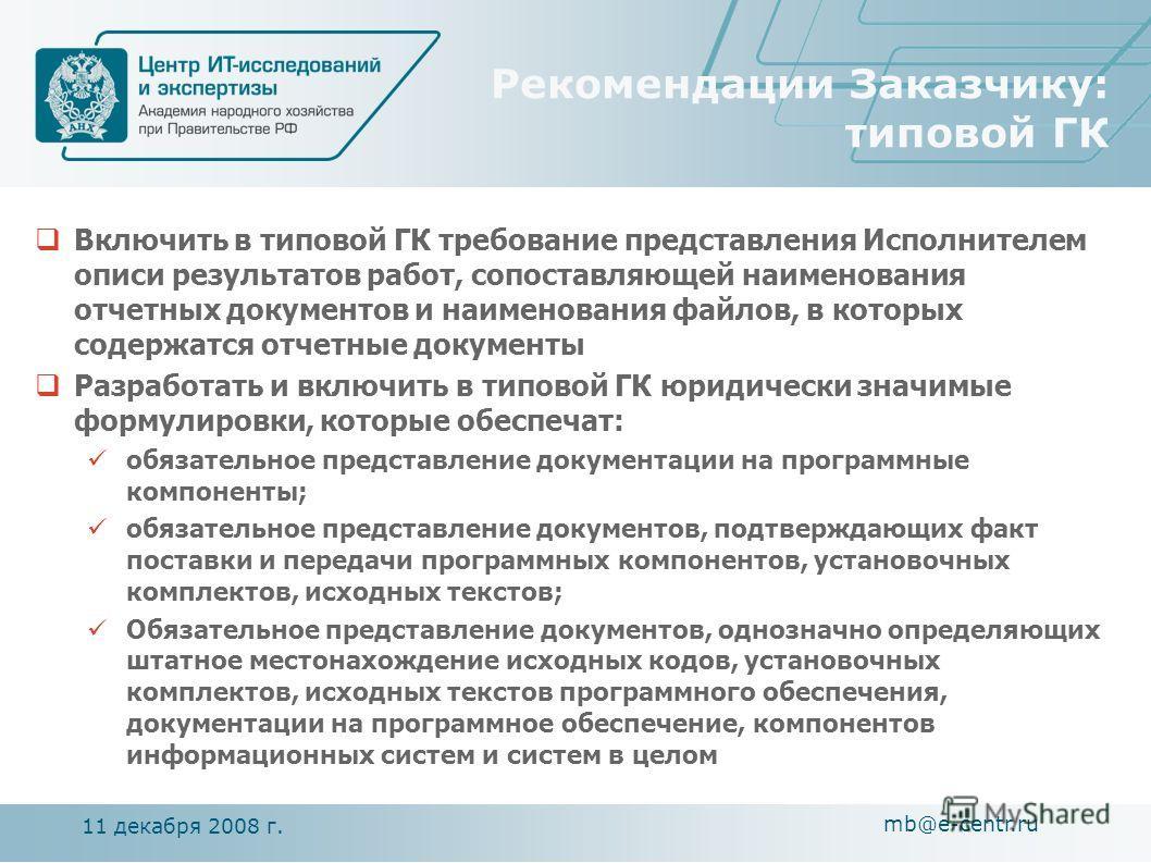 11 декабря 2008 г. mb@e-centr.ru Рекомендации Заказчику: типовой ГК Включить в типовой ГК требование представления Исполнителем описи результатов работ, сопоставляющей наименования отчетных документов и наименования файлов, в которых содержатся отчет