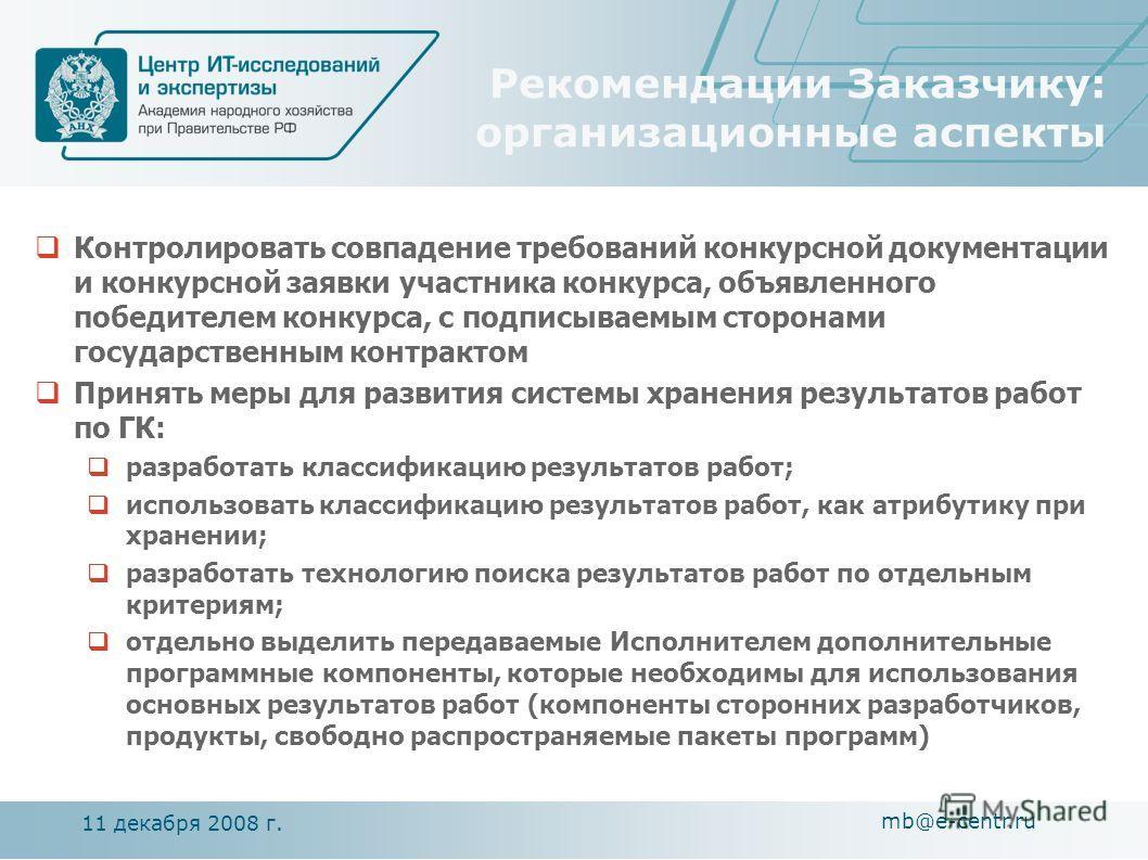 11 декабря 2008 г. mb@e-centr.ru Рекомендации Заказчику: организационные аспекты Контролировать совпадение требований конкурсной документации и конкурсной заявки участника конкурса, объявленного победителем конкурса, с подписываемым сторонами государ