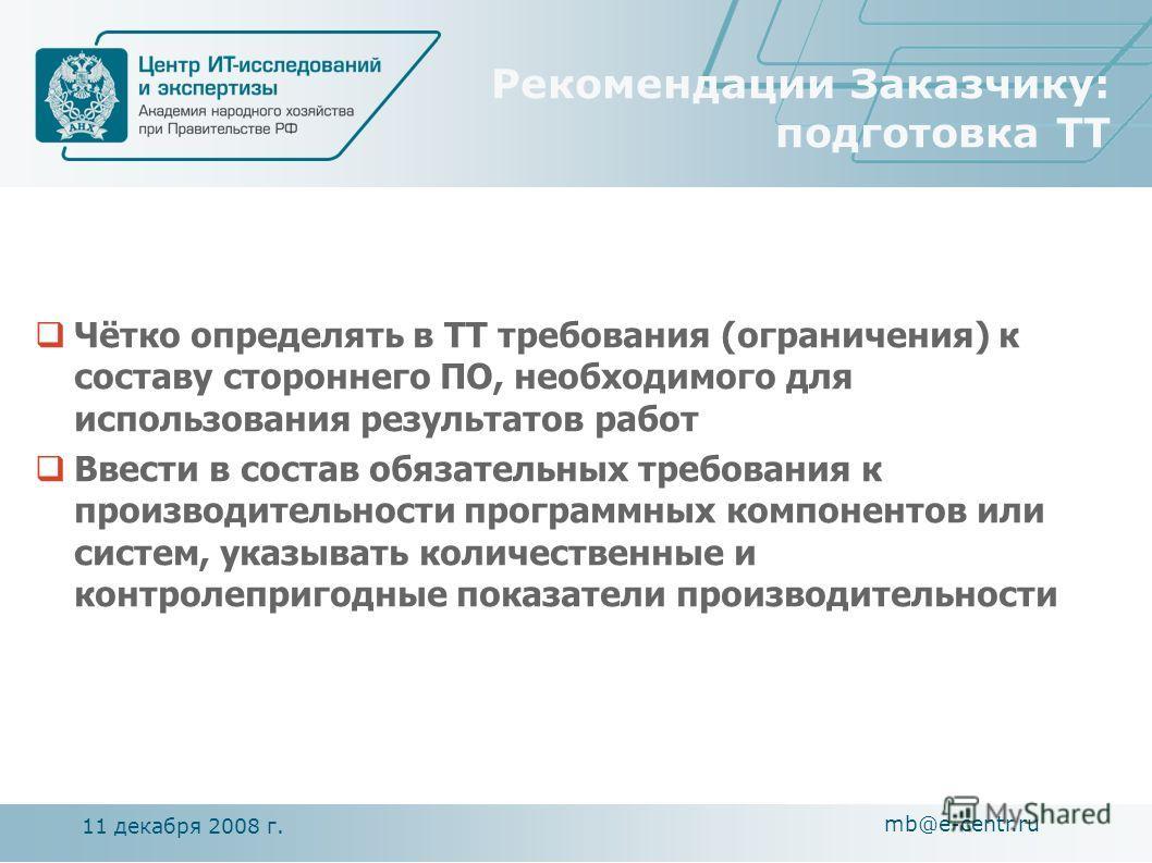 11 декабря 2008 г. mb@e-centr.ru Рекомендации Заказчику: подготовка ТТ Чётко определять в ТТ требования (ограничения) к составу стороннего ПО, необходимого для использования результатов работ Ввести в состав обязательных требования к производительнос