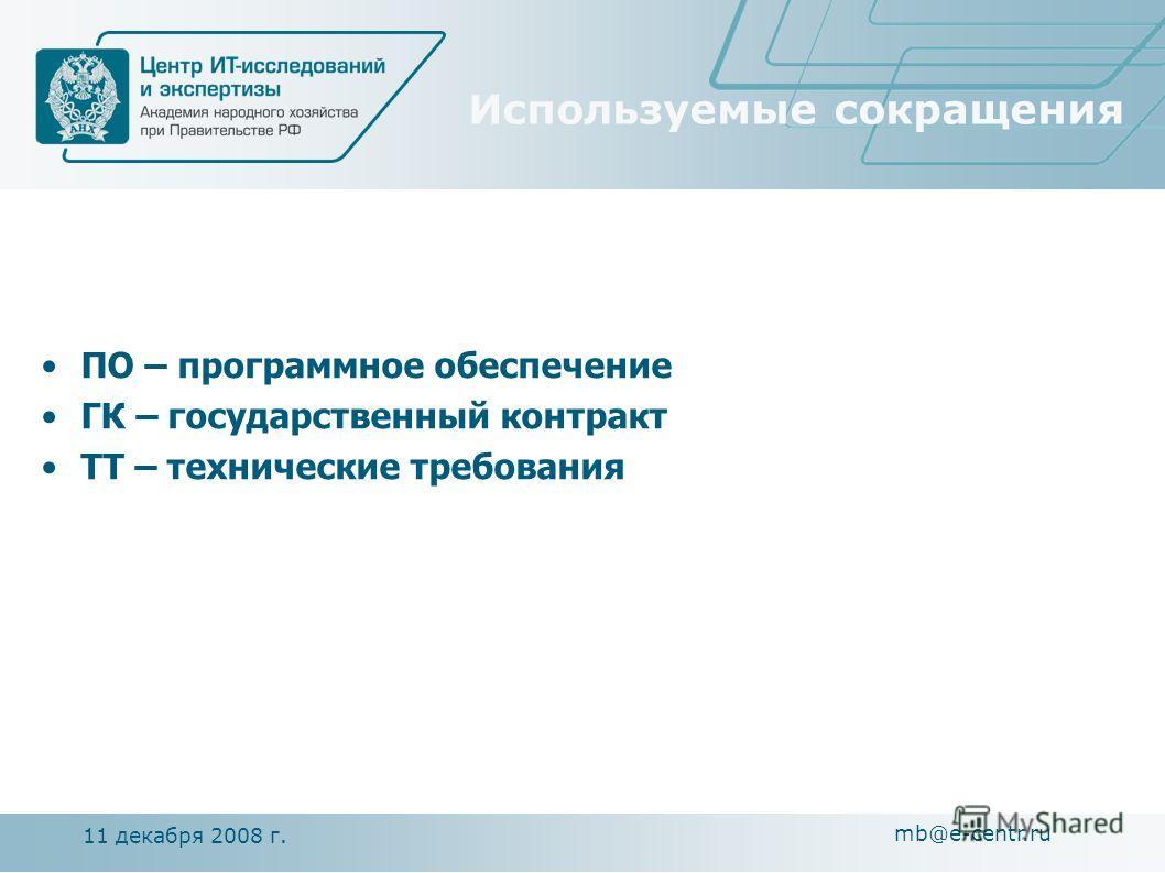 11 декабря 2008 г. mb@e-centr.ru Используемые сокращения ПО – программное обеспечение ГК – государственный контракт ТТ – технические требования