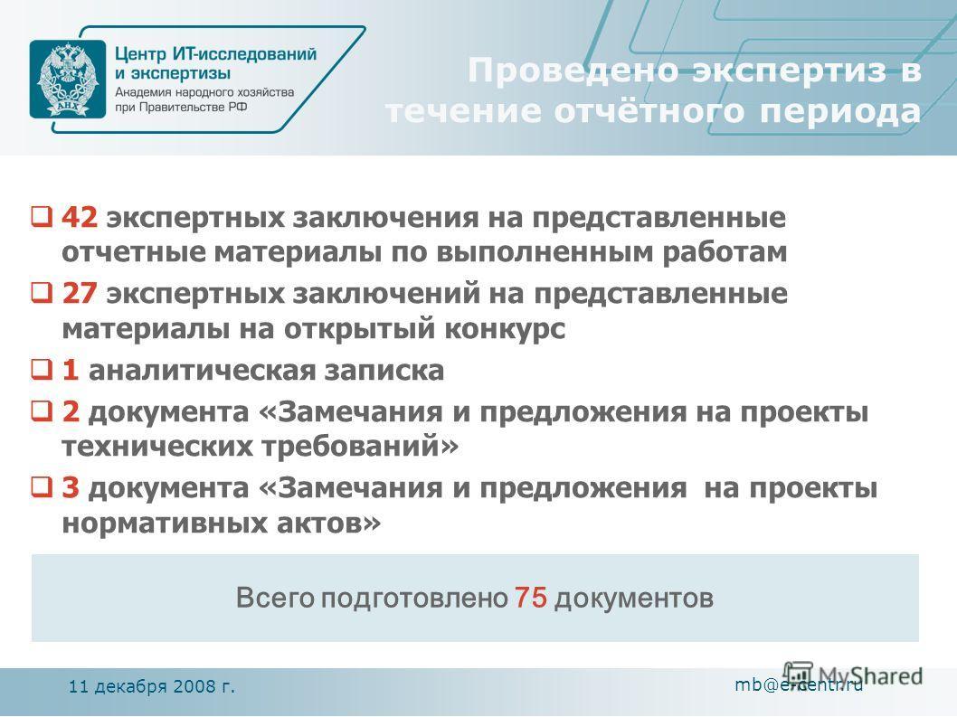 11 декабря 2008 г. mb@e-centr.ru Проведено экспертиз в течение отчётного периода 42 экспертных заключения на представленные отчетные материалы по выполненным работам 27 экспертных заключений на представленные материалы на открытый конкурс 1 аналитиче