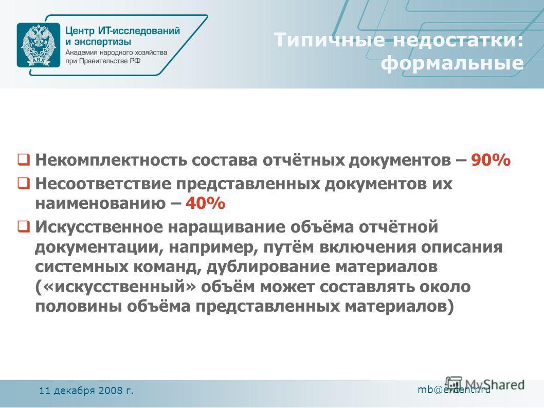 11 декабря 2008 г. mb@e-centr.ru Типичные недостатки: формальные Некомплектность состава отчётных документов – 90% Несоответствие представленных документов их наименованию – 40% Искусственное наращивание объёма отчётной документации, например, путём