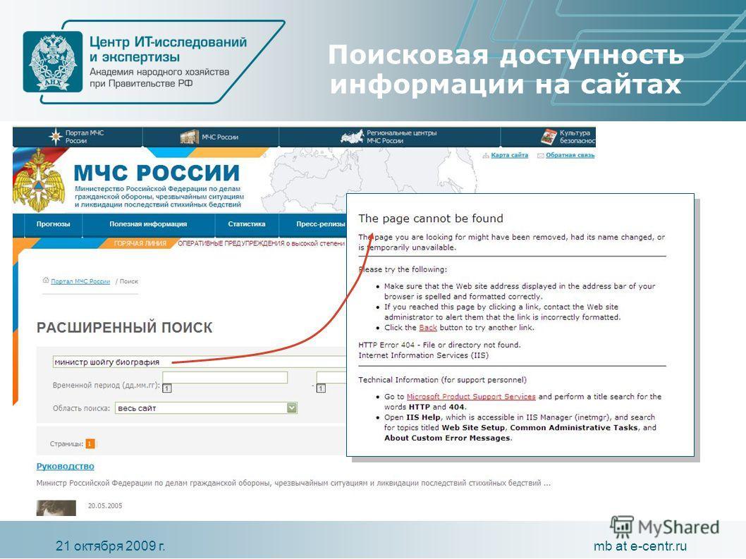 mb at e-centr.ru21 октября 2009 г. Поисковая доступность информации на сайтах