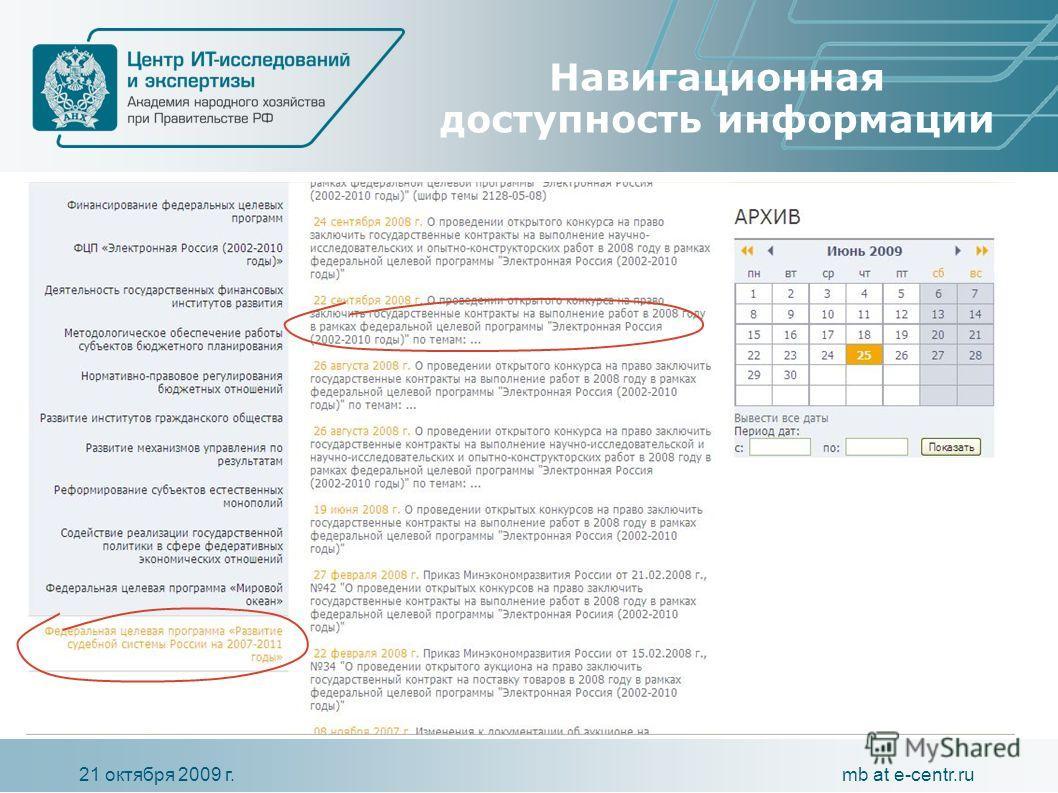 mb at e-centr.ru21 октября 2009 г. Навигационная доступность информации