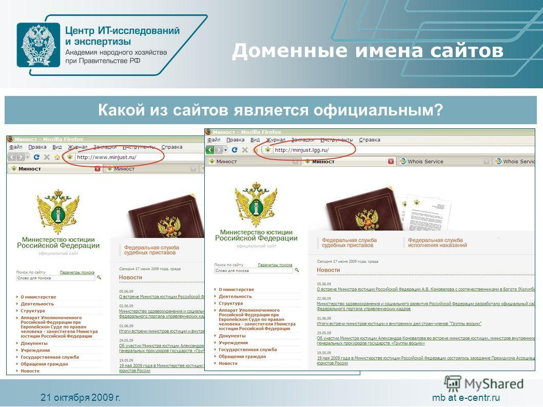 mb at e-centr.ru21 октября 2009 г. Доменные имена сайтов Какой из сайтов является официальным?