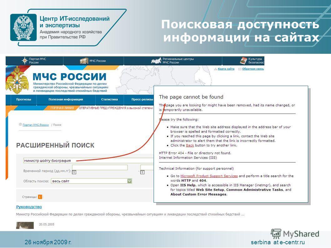 serbina at e-centr.ru26 ноября 2009 г. Поисковая доступность информации на сайтах
