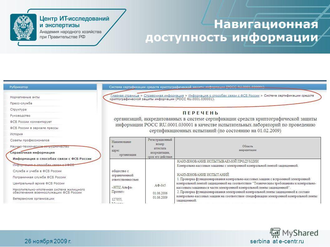 serbina at e-centr.ru26 ноября 2009 г. Навигационная доступность информации