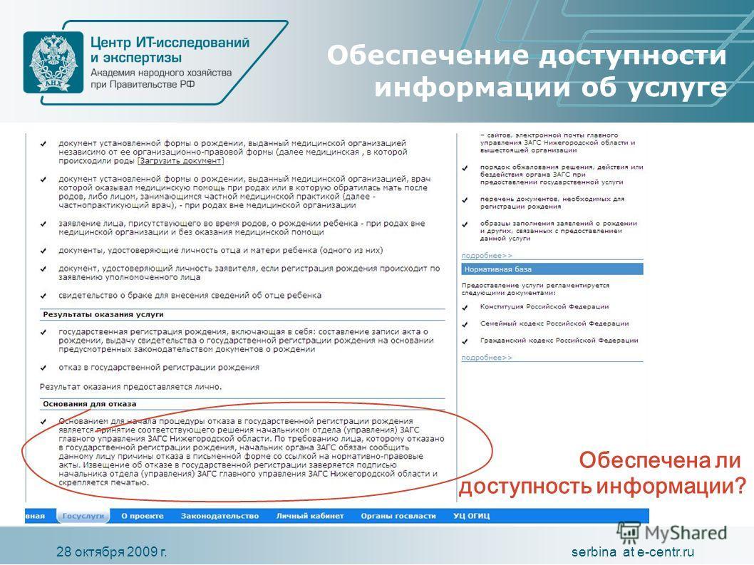 serbina at e-centr.ru28 октября 2009 г. Обеспечение доступности информации об услуге Обеспечена ли доступность информации?