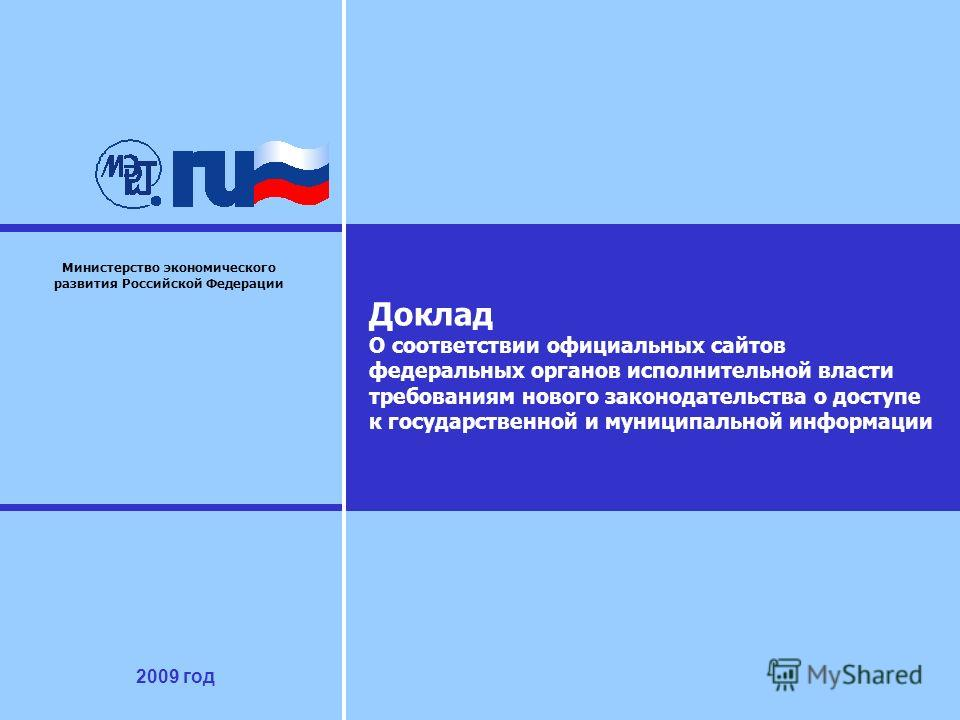 Министерство экономического развития Российской Федерации Доклад О соответствии официальных сайтов федеральных органов исполнительной власти требованиям нового законодательства о доступе к государственной и муниципальной информации 2009 год